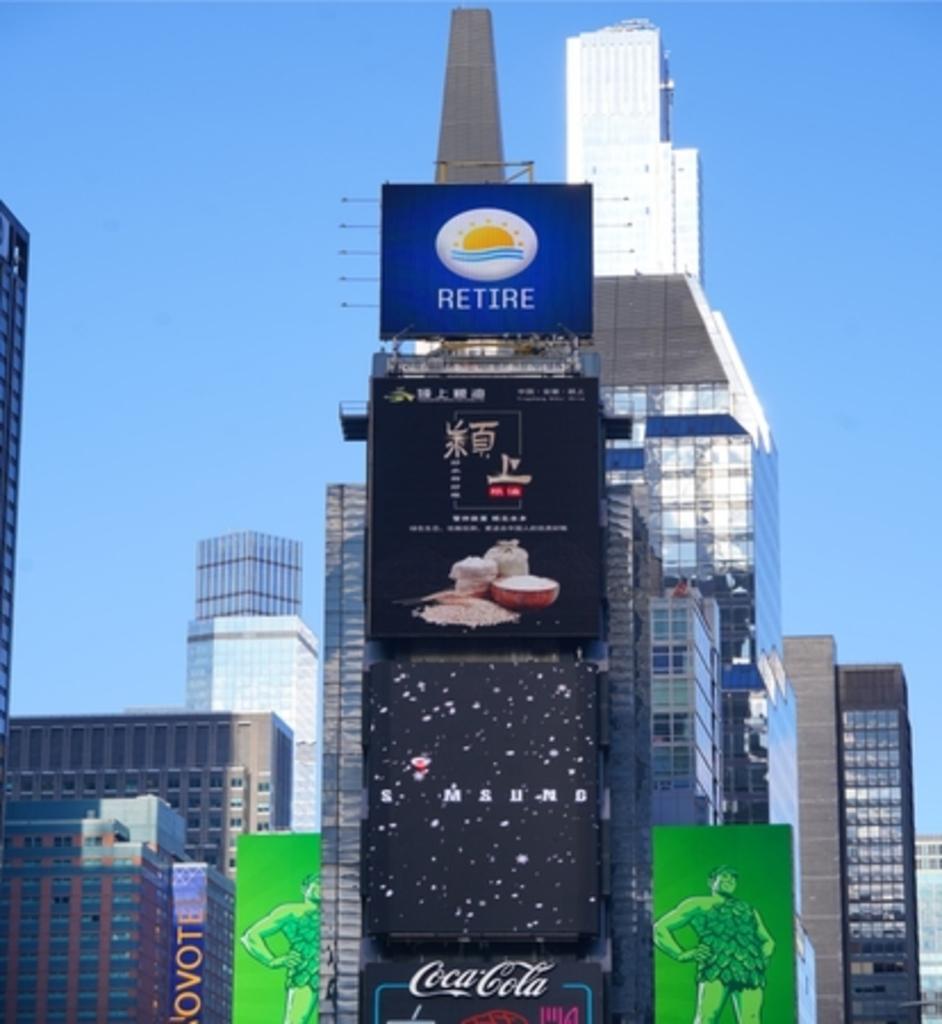 潁上の穀物と油のキャンペーンが米ニューヨークのタイムズスクエアに登場