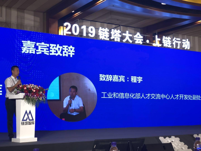 中国、ブロックチェーン産業人材白書の編集に着手 人材育成を促進