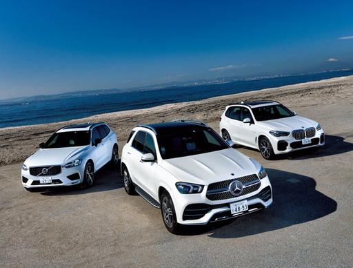 もはや乗用車の王道! SUVの王道メルセデス・ベンツGLE、BMW X5、ボルボXC60