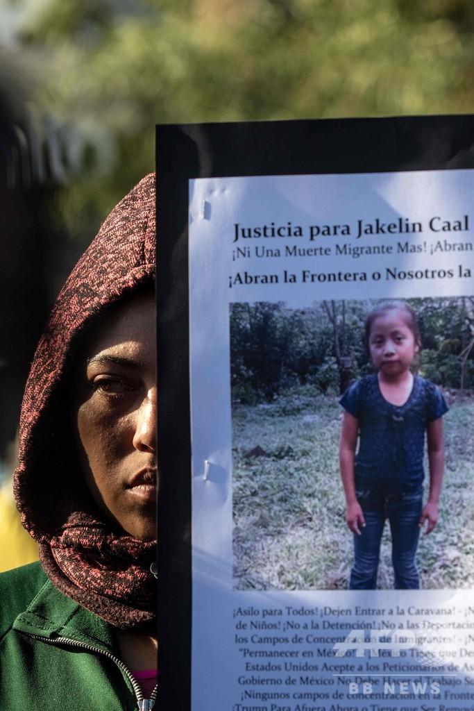 グアテマラ人少女の死に「非常に憂慮すべき組織的怠慢」 米議員
