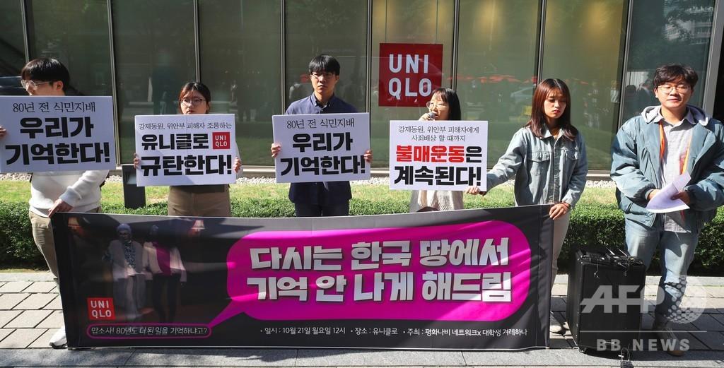 ユニクロCM、韓国で取り下げ 慰安婦暗示・歴史修正と猛反発受け