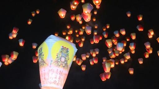 動画:夜空彩るランタン、元宵節の伝統行事 台湾