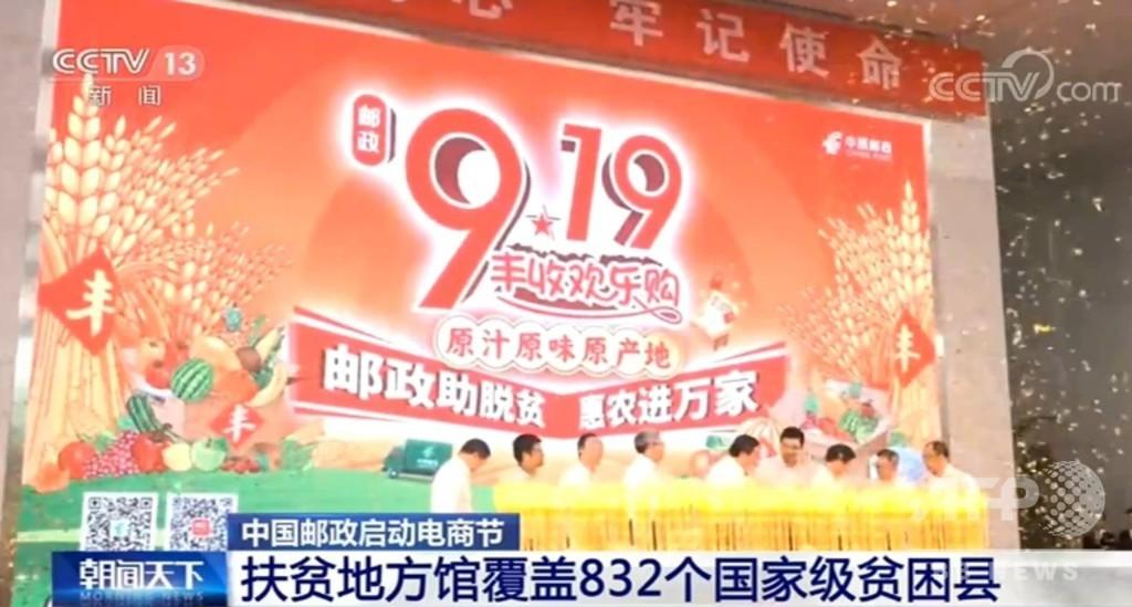 中国郵政がEコマース祭り、832県の農産物をカバー