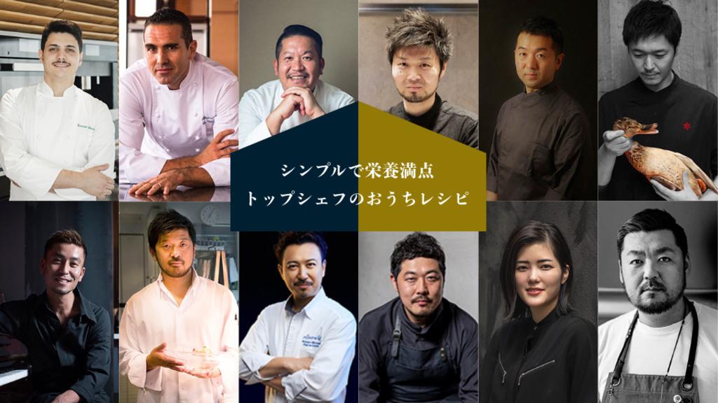 「日本ガストロノミー学会」×「ミーレ」がトップシェフのレシピを順次公開!