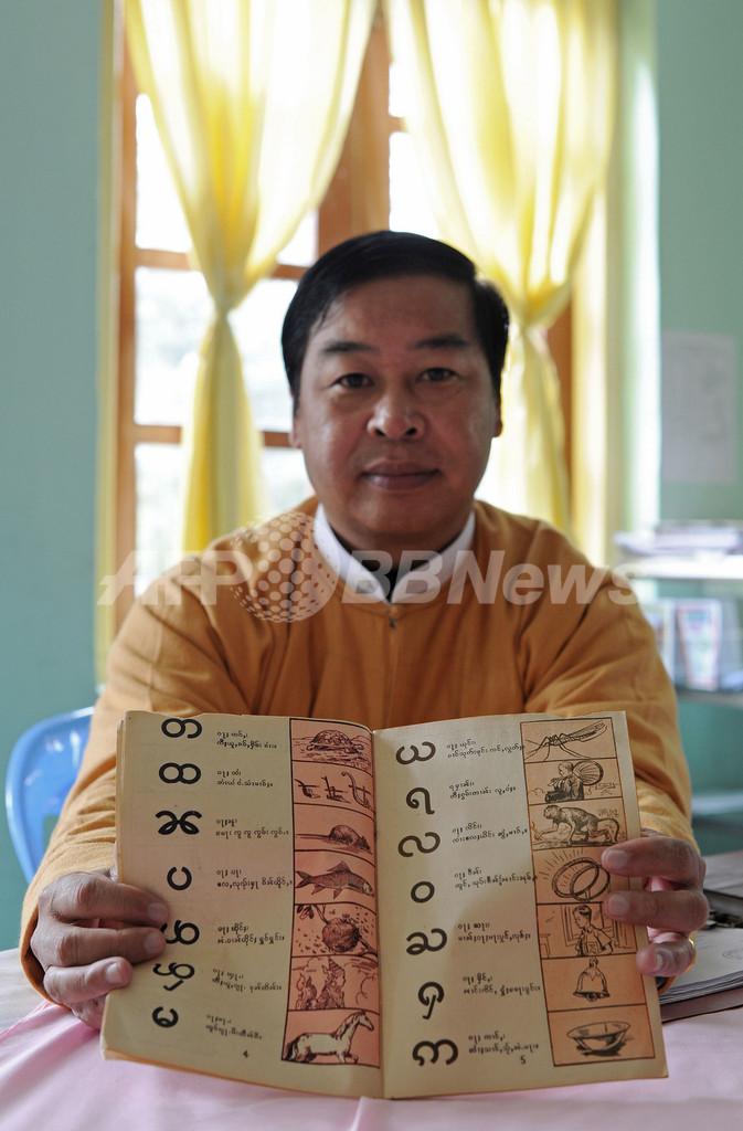 母語を守る戦い、ミャンマーの少数民族