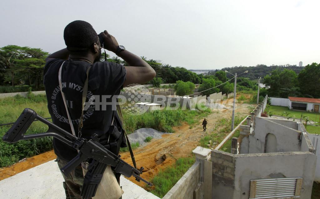 コートジボワールの日本大使公邸、襲撃される 大使ら無事救出