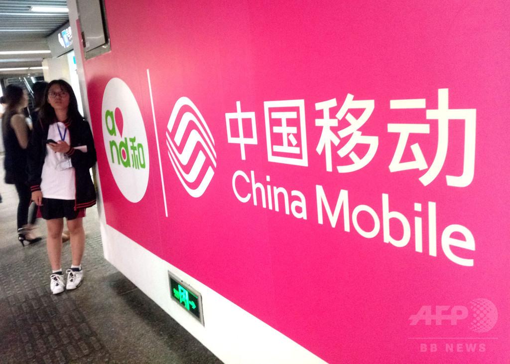 中国移動と中国電信が「国有独資」会社に 国内「3大通信」のうちの2社