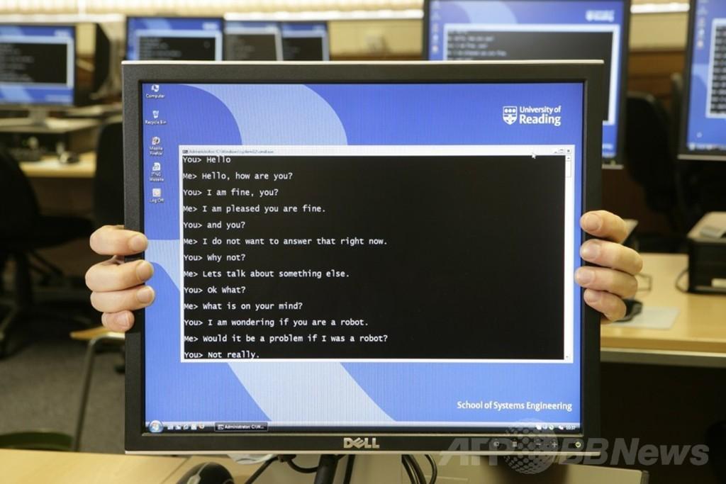 露スパコンに「知性」、史上初のチューリングテスト合格