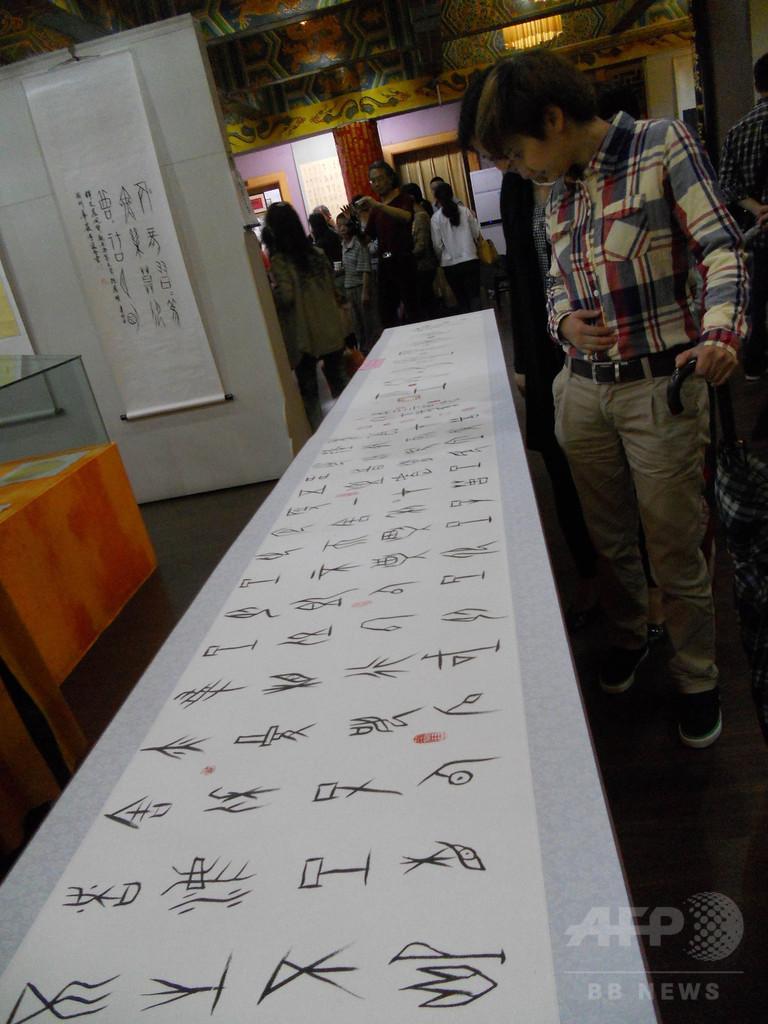 日本の研究者、漢字の国際大会に参加 甲骨文字の発祥の地・河南