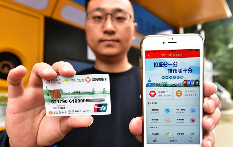 「インターネット+ごみ分別」データプラットフォームの運用開始 江蘇省揚州市