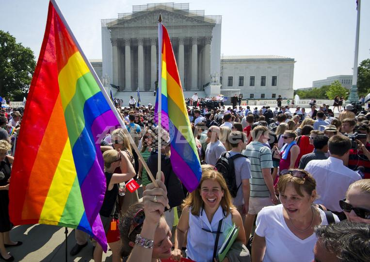同性婚カップルの権利否定は違憲、米最高裁が判決