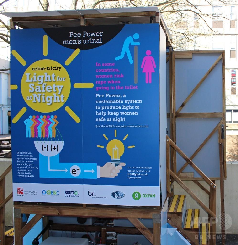 尿から電気、「発電するトイレ」を開発 英研究