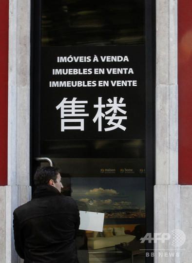 外国富裕層向け「黄金ビザ」 不正疑惑、大半の被告に無罪判決 ポルトガル
