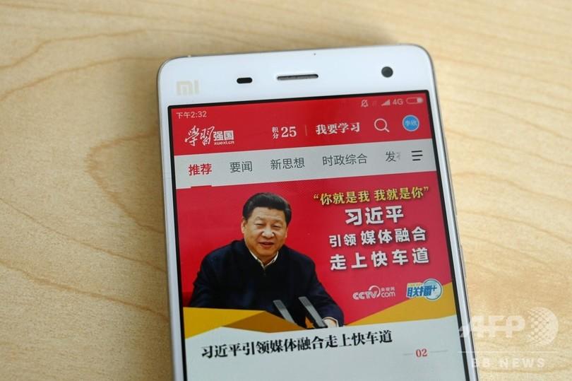 「習氏に学ぶ」新アプリ、中国で流行 プロパガンダとの見方も