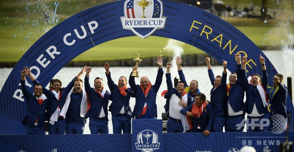 欧州選抜がライダー杯V、モリナリの活躍で米国選抜に逆転許さず