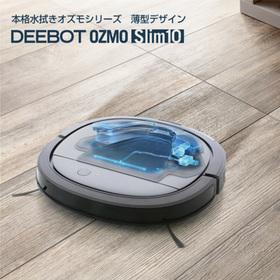 本格的な水拭きができるオズモシリーズに薄型デザインDEEBOT OZMO SLIMが新登場!