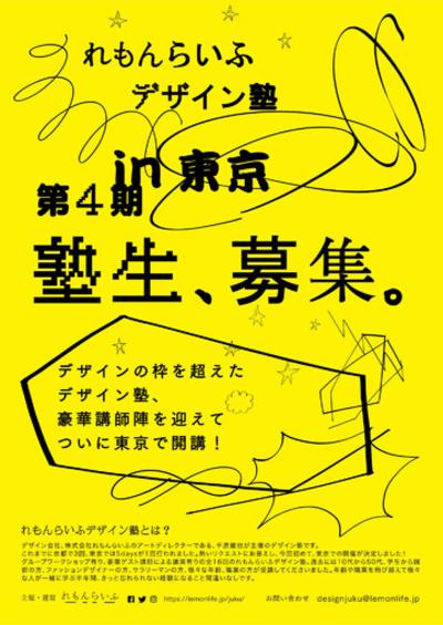 「れもんらいふ」豪華ゲスト講師によるデザイン塾、締め切りは10/13