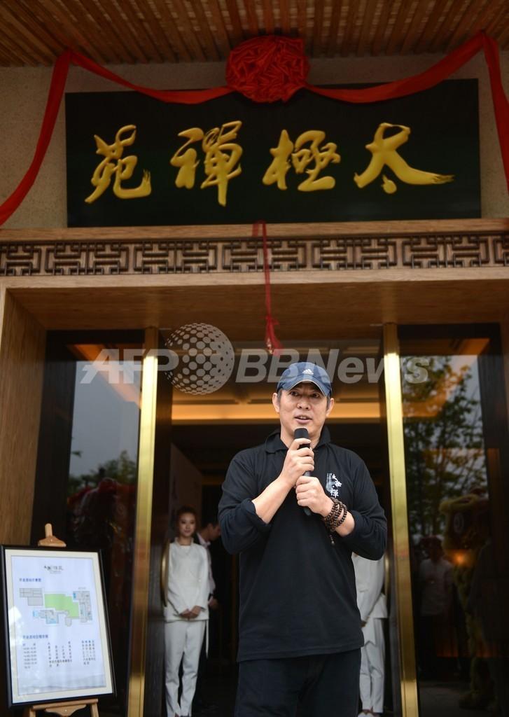 アクション俳優ジェット・リーさんが太極拳学校オープン