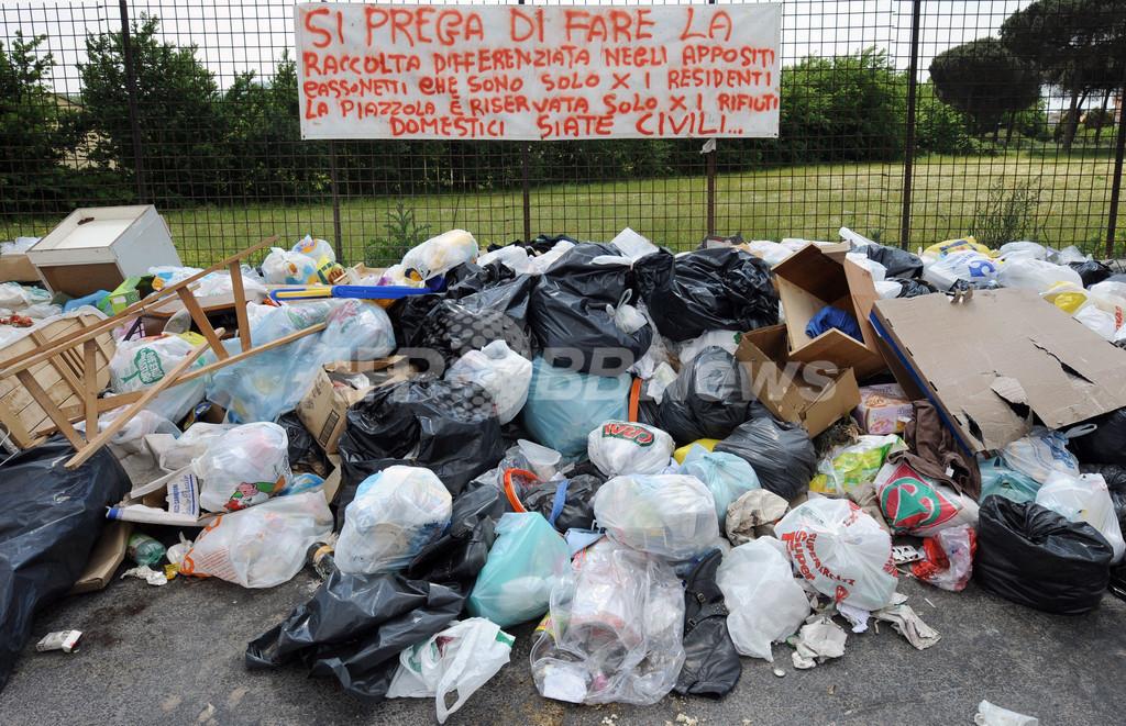欧州委員会、ナポリのごみ問題でイタリア政府を提訴