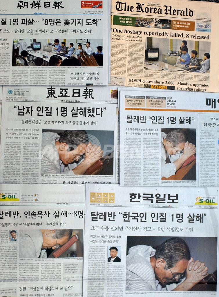 アフガン人質事件、殺害されたのは韓国人牧師と確認