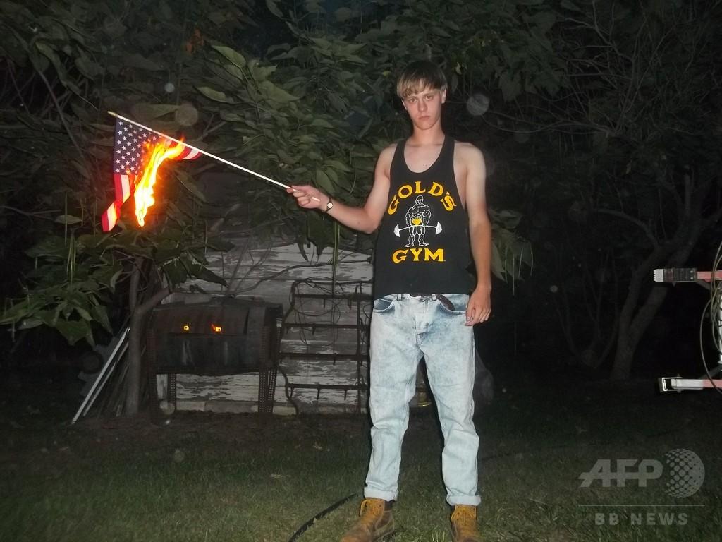 黒人教会乱射の容疑者、ネットに「マニフェスト」か 米国旗燃やす写真も