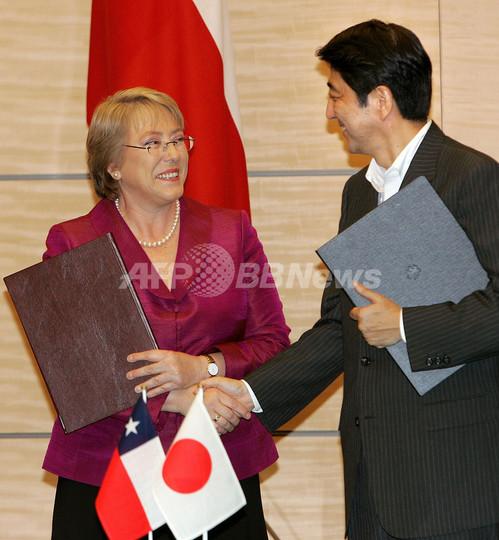 日本とチリの経済連携協定が発効
