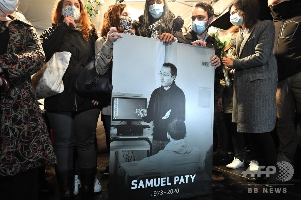 仏の教師殺害、保護者が事件前に容疑者と接触