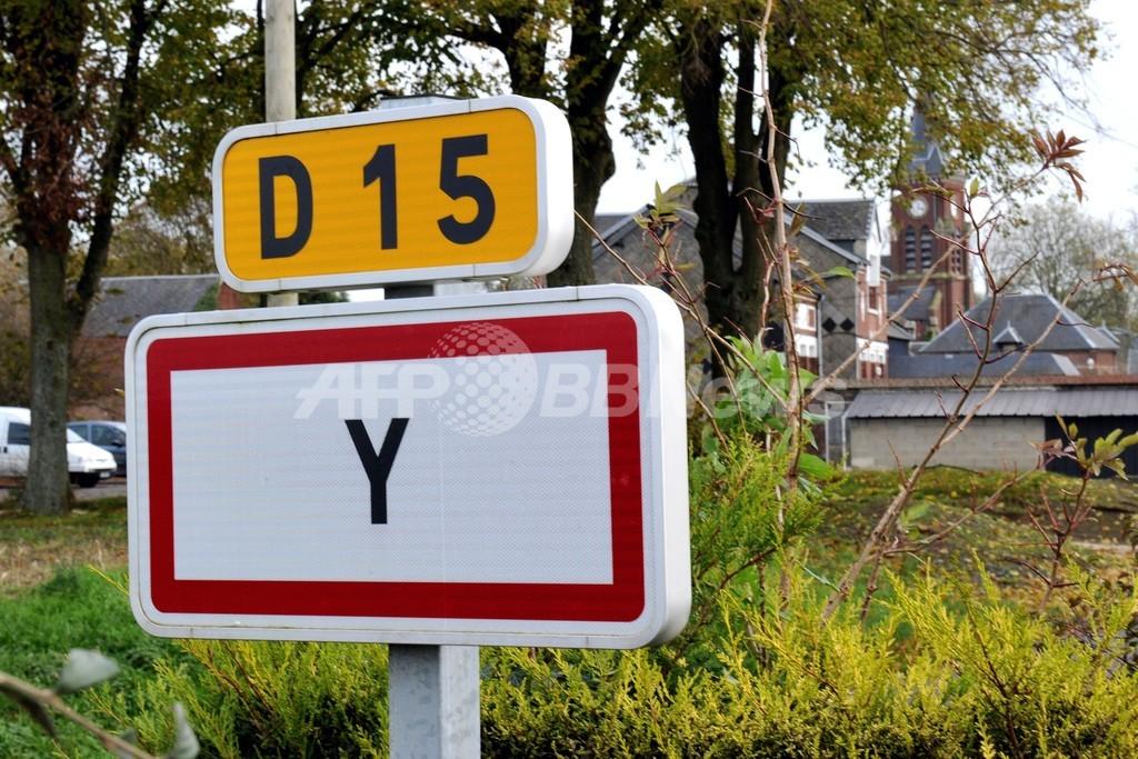 フランスで最も短い名前の町、「Y(イ)」
