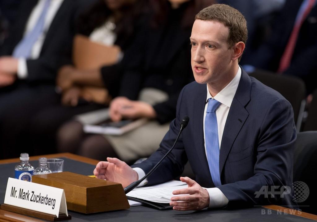 ザッカーバーグ氏が議会で証言、情報流出を謝罪 ロシアと「軍拡競争」