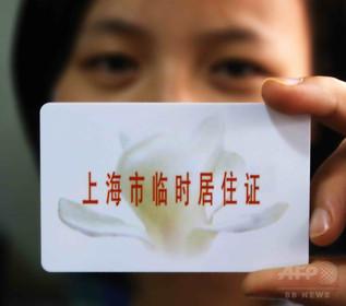 「上海居住証満3年で、2軒目の家買える」デマ流した容疑者逮捕
