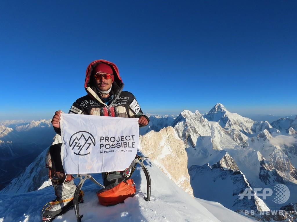 世界の高峰14座、6か月で制覇 ネパール人登山家が新記録