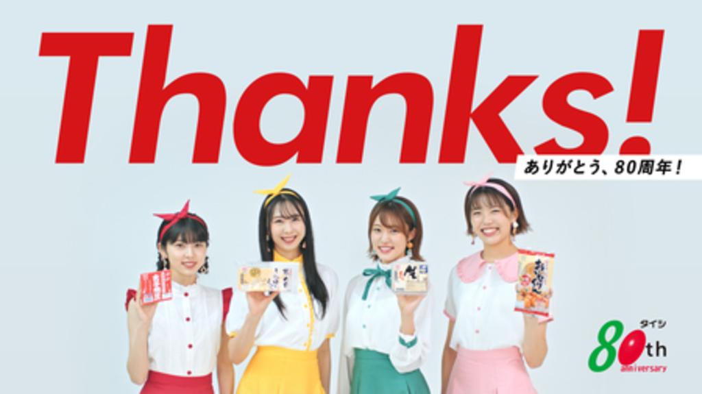 新企業CM RINGOMUSUME(りんご娘)出演 'ありがとう80周年'を完成させました