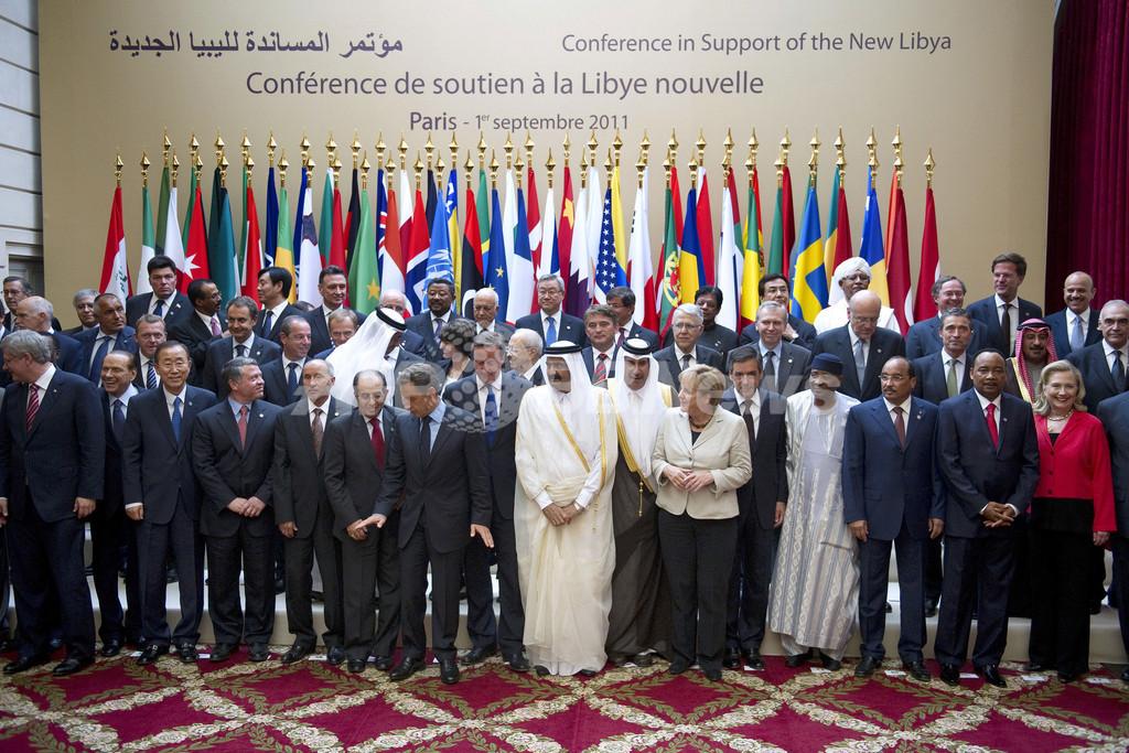 1兆円超のリビア資産凍結解除を決定、支援国会議