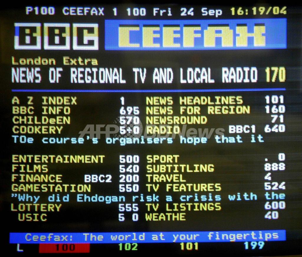 世界初の文字放送、英Ceefaxが38年の歴史に幕
