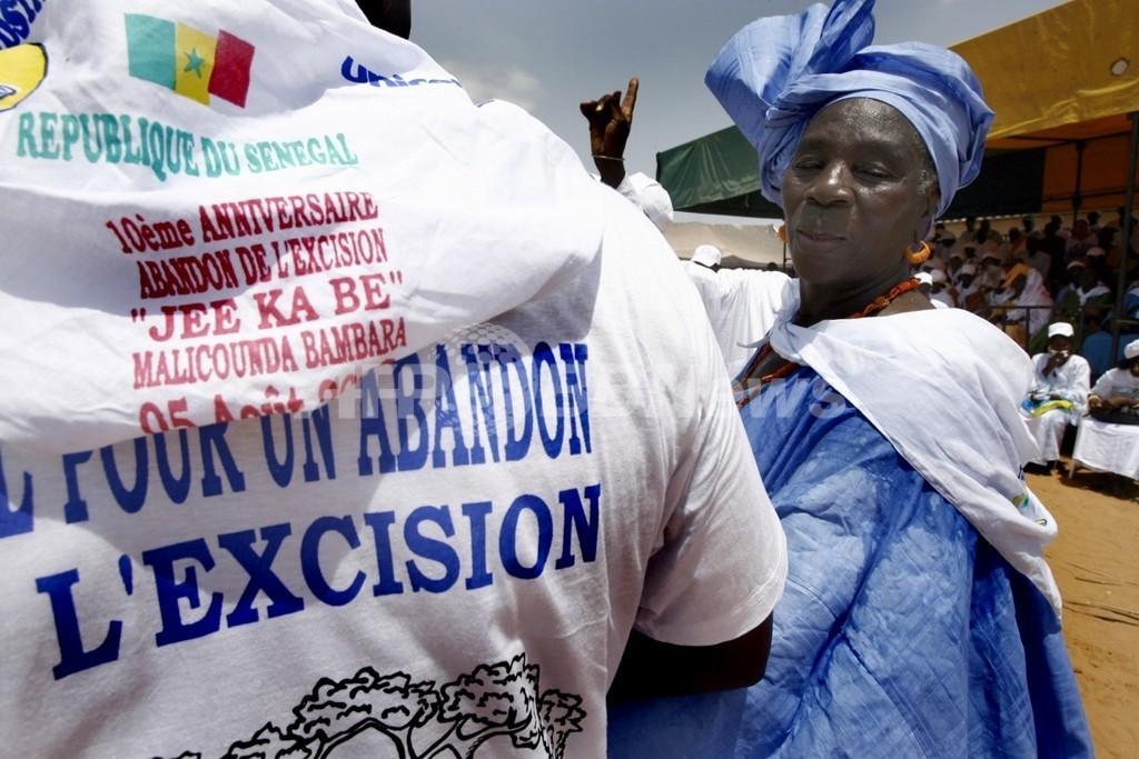 セネガル、新たに700の村が女子割礼を廃止