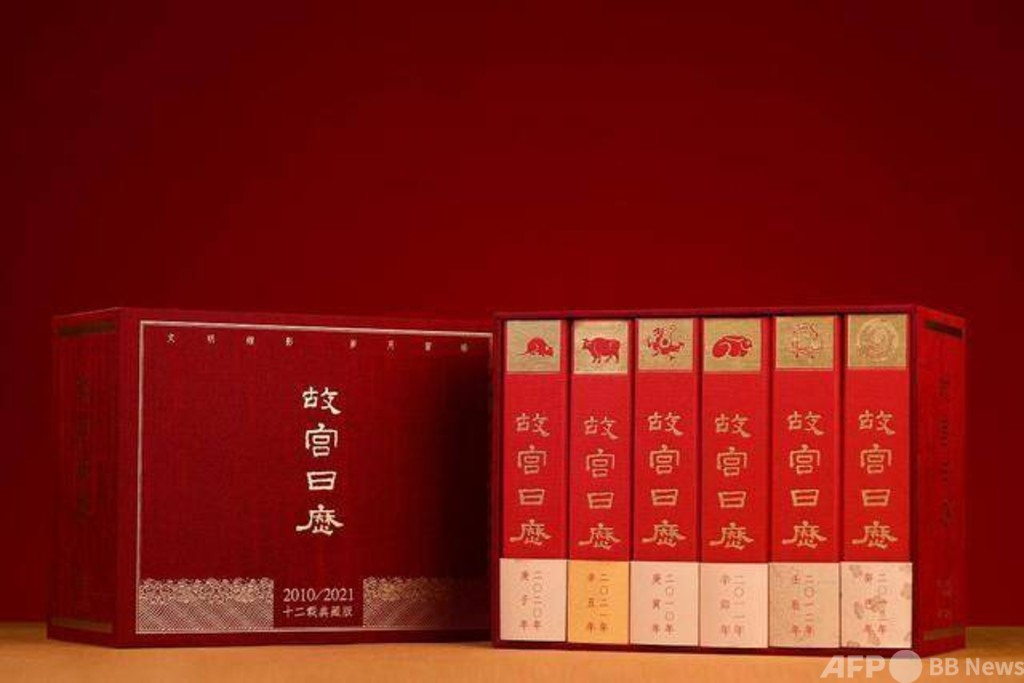 『故宮カレンダー』十二年コレクション版が発行 紫禁城創建600年記念