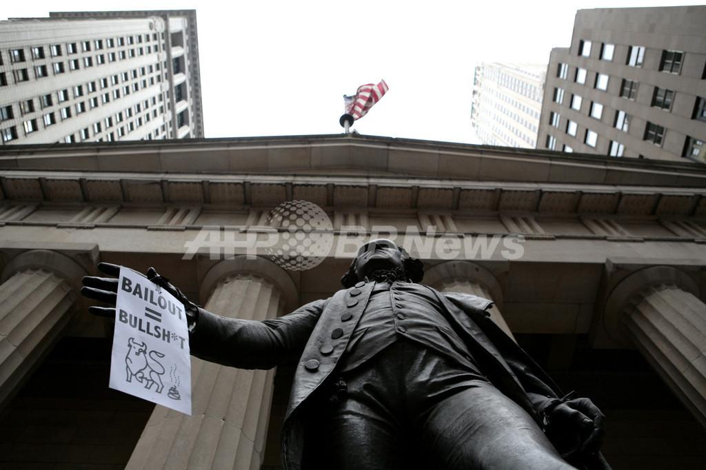 企業重役は金融危機の責任取れ、ウォール街で市民ら抗議