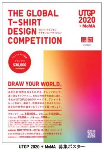 MoMA協力のもと「UTGP 2020 + MoMA」を開催決定<br />2020年のテーマは『DRAW YOUR WORLD』<br />