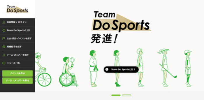 """Team Do Sports""Project  第1弾プロジェクト Team Do Sports Portal運用開始"