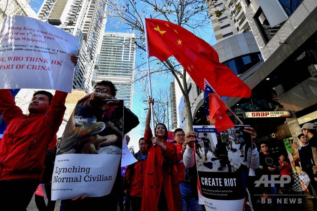 豪シドニーで親中派がデモ、香港民主派の支持者に対抗