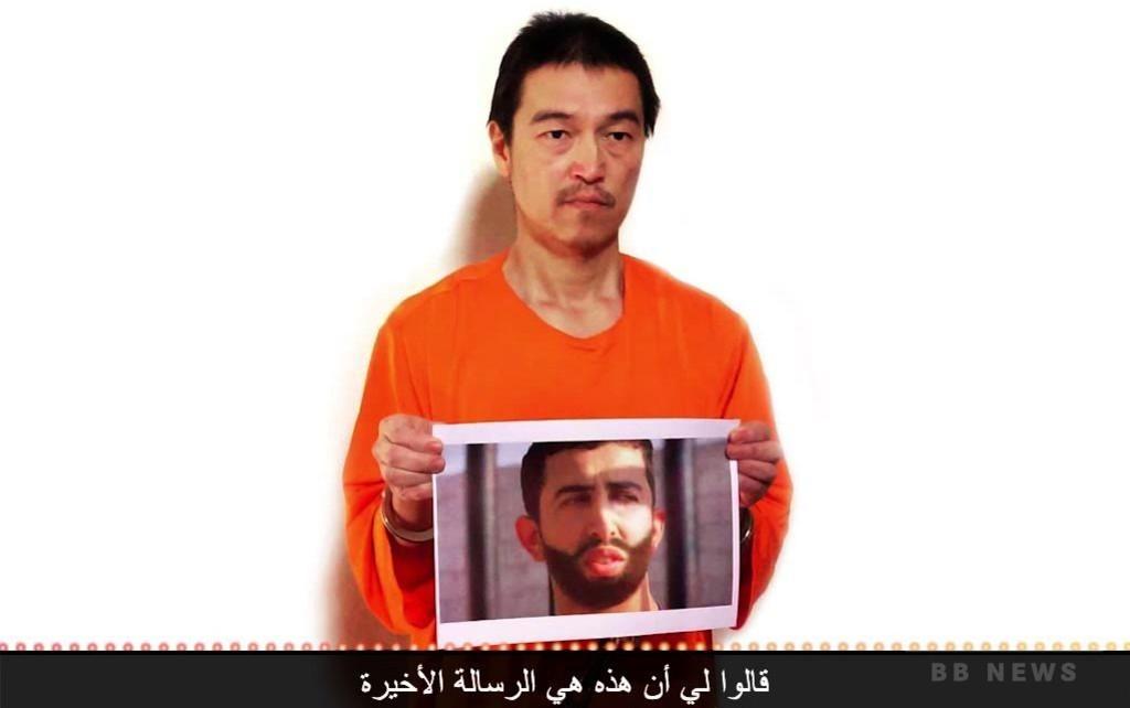 イスラム国「後藤さんらを24時間以内に殺害」死刑囚の釈放要求