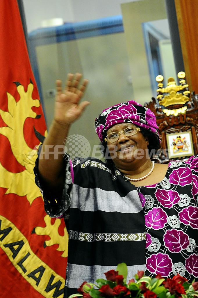 マラウイ新大統領が就任、団結呼び掛ける 現職死去で昇格