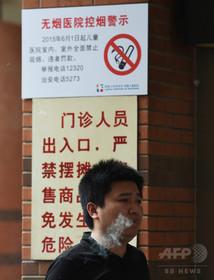 中国、年内にも公共の場は禁煙に 全国規模で規制導入へ