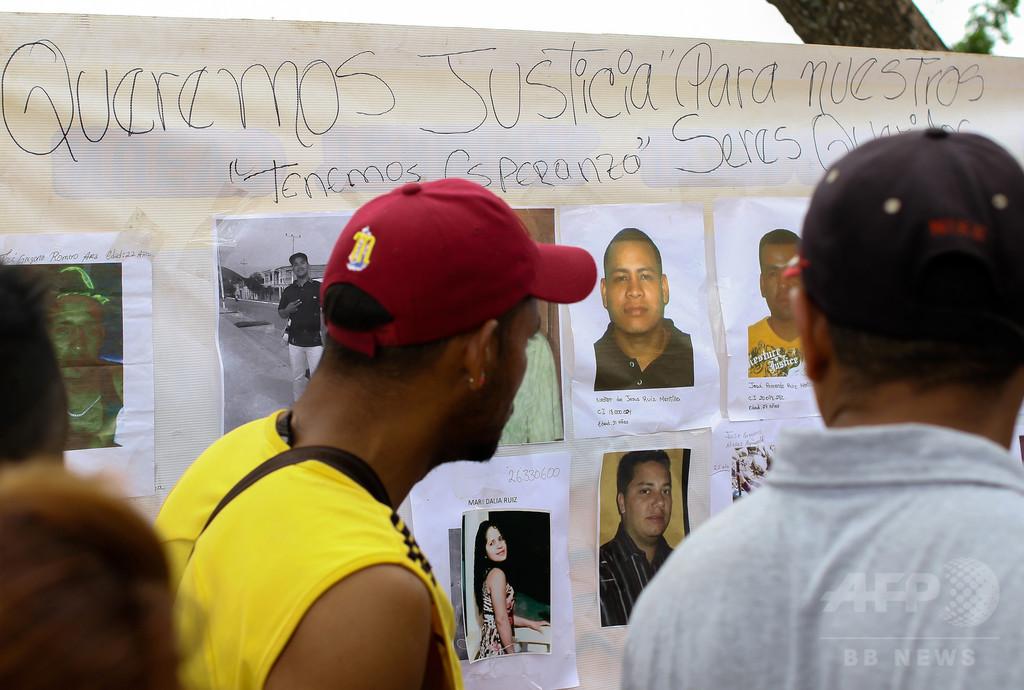 ベネズエラの鉱山作業員17人、遺体で発見  集団虐殺か