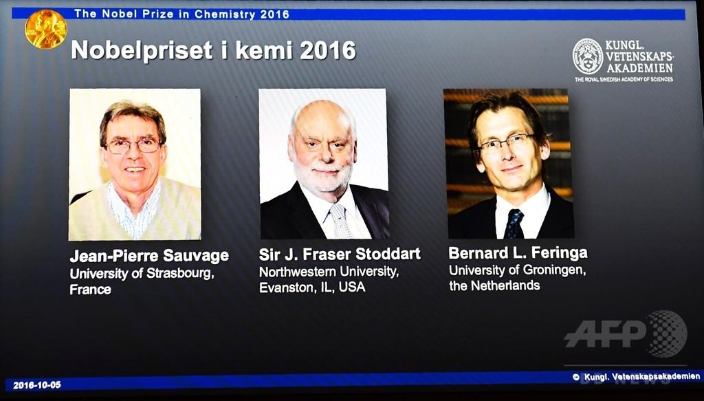 ノーベル化学賞、ソバージュ氏ら3氏に 分子機械に関する研究で