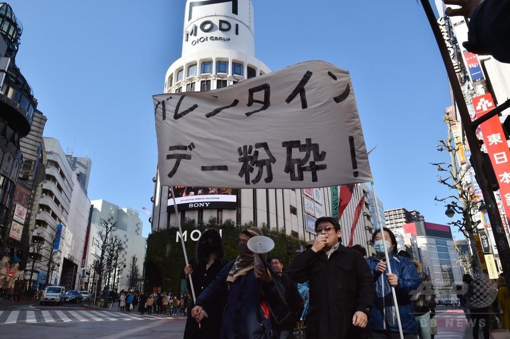 バレンタインデー粉砕デモ、「非モテ」に連帯呼びかけ 渋谷