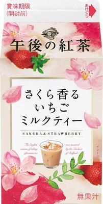「キリン 午後の紅茶 さくら香るいちごミルクティー」2月7日(火)期間限定で新発売