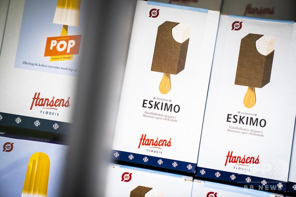 デンマークのアイスクリーム会社、商品名「エスキモー」を変更 先住民に配慮