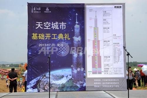 中国の「世界一高いビル」が建設中止に、当局が命令