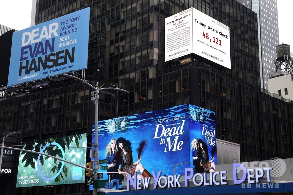 米NYに「トランプ死の時計」、防ぎ得たコロナ死者数刻む
